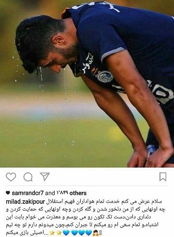 عذرخواهی زکی پور از هواداران استقلال!