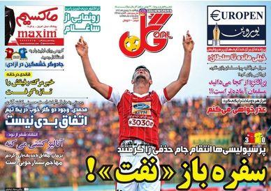 روزنامه های ورزشی پنجشنبه ۱۹ بهمن ۹۶
