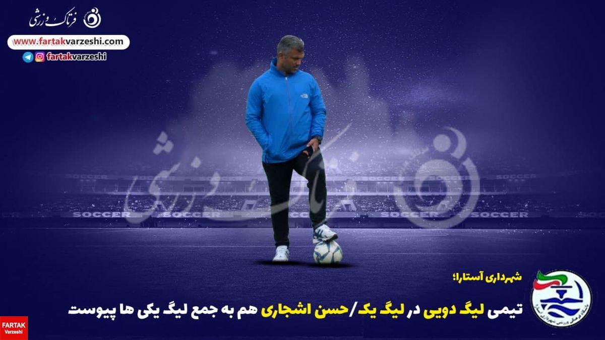 تیمی لیگ دویی در لیگ یک/حسن اشجاری هم به جمع لیگ یکی ها پیوست