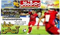 روزنامه های ورزشی چهارشنبه 2 بهمن 98