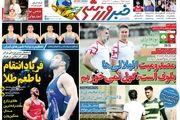 روزنامه های ورزشی دوشنبه 12 مهر
