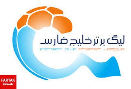 برنامه هفته سوم لیگ برتر فوتبال اعلام شد