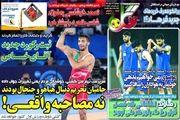 روزنامه های ورزشی دوشنبه 19 مهر