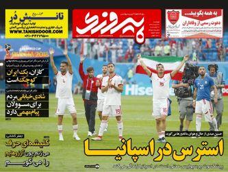 روزنامه های ورزشی چهارشنبه 30 خرداد97