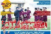 صفحه نخست روزنامه های ورزشی یکشنبه 16 آذر