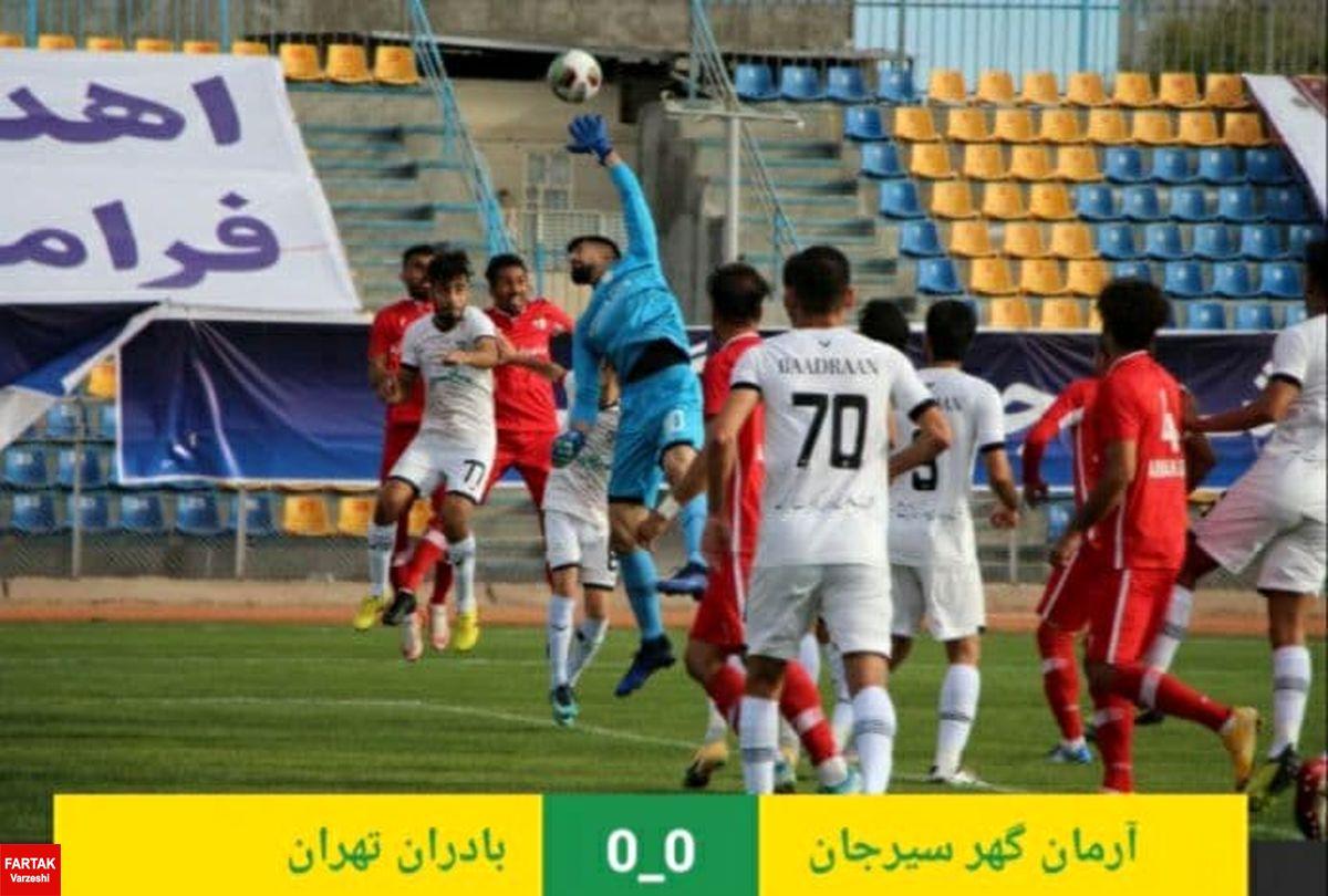 آرمان گهر سیرجان 0  بادران تهران 0