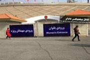 شهریور فیفا چه خوابی برای فوتبال ایران دیده؟