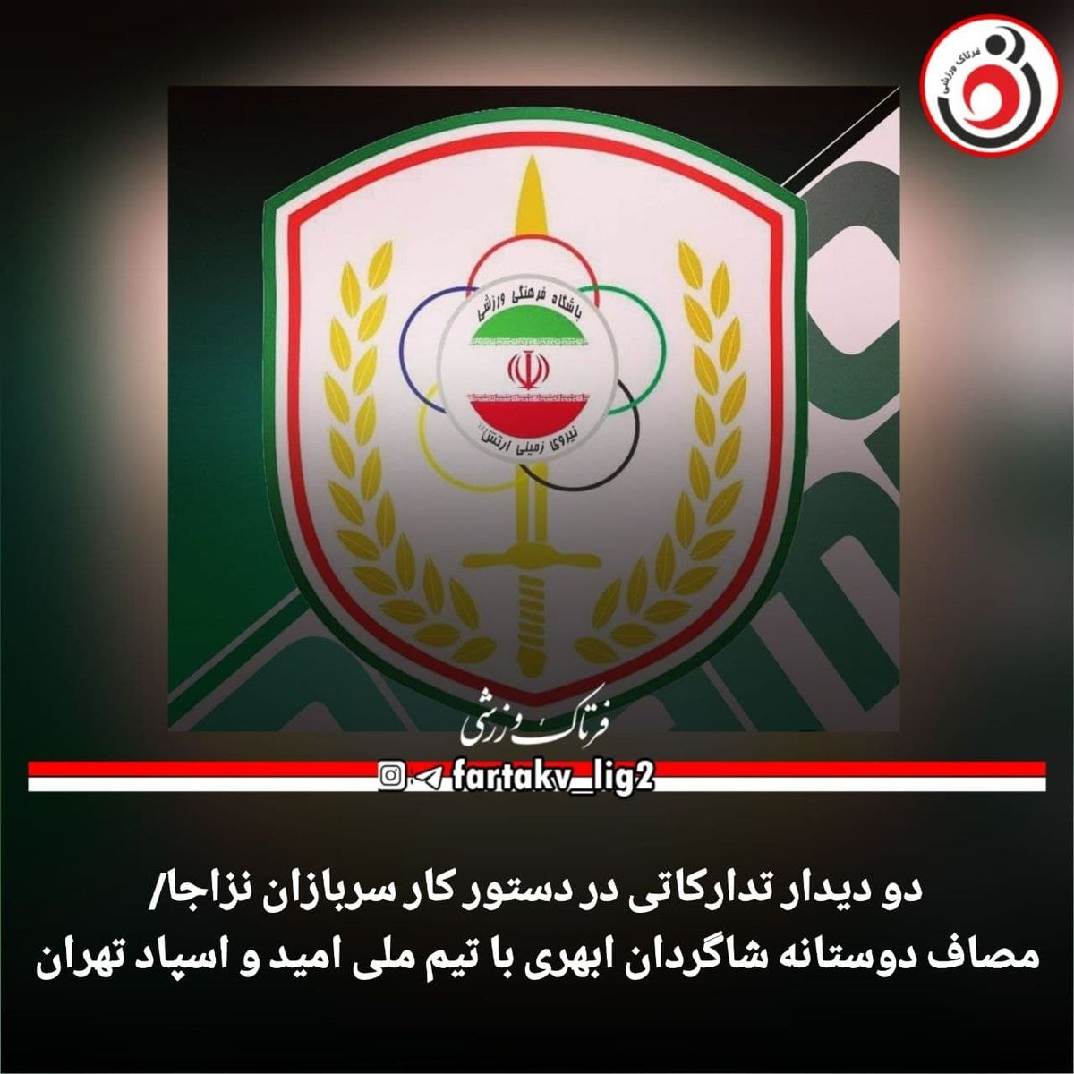 دو دیدار تدارکاتی در دستور کار سربازان نزاجا/مصاف دوستانه شاگردان ابهری با تیم ملی امید و اسپاد تهران