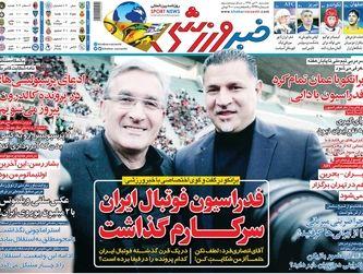 روزنامه های ورزشی دوشنبه 30 دی ماه 98