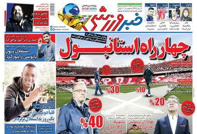 روزنامه های ورزشی چهارشنبه 5تیرماه 98