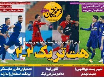 روزنامه های ورزشی سه شنبه 23 دی ماه