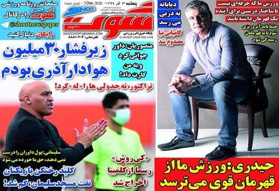 روزنامه های ورزشی پنجشنبه 13 آذر