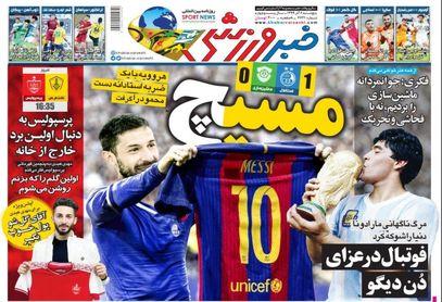 صفحه نخست روزنامه های ورزشی پنجشنبه 6 آذر 1399