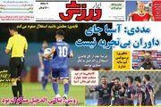 روزنامه های ورزشی دوشنبه 5 اردیبهشت