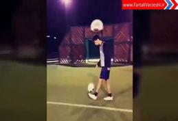 کنترل توپ عجیب توسط پسر زیدان! + فیلم