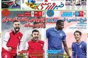 روزنامه های ورزشی سه شنبه 30 دی ماه 99