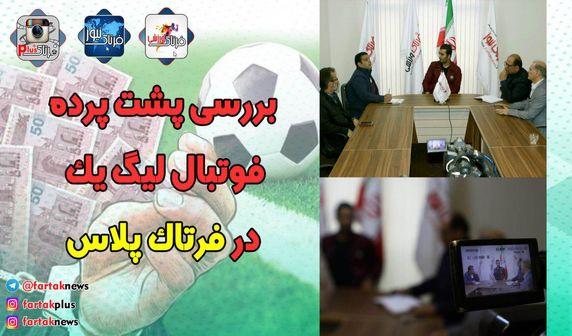 پشت پرده فوتبال لیگ یک از شرط بندی تا جادوگری و از دلالی تا دوپینگ و اشتباه داوری + فیلم