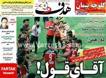 820_Hadaf-1395-04-28