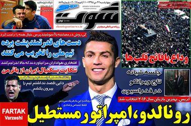 روزنامه های ورزشی چهارشنبه ۲۲ دی ۹۵