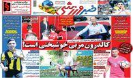 روزنامه های ورزشی سه شنبه 11 تیر 1398