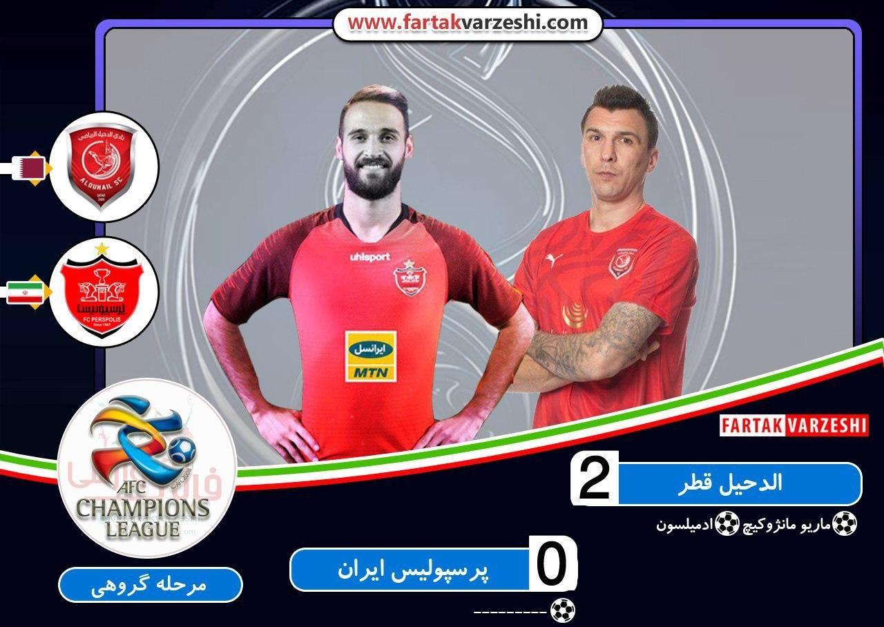 لیگ قهرمانان آسیا| اولین باخت پرسپولیس با یحیی مقابل الدحیل