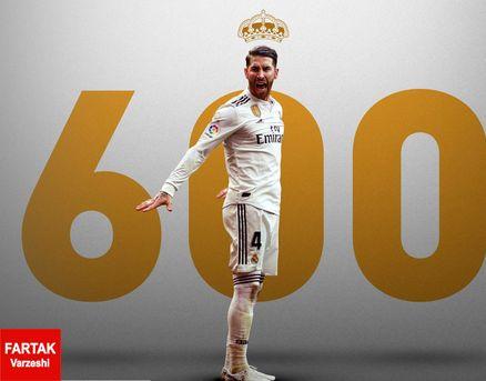 کاپیتان راموس به مرز 600 بازی با پیراهن مادریدیها رسید!