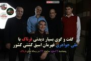 با علی جواهری از مبارز جانانه با برزگر تا پیروزی لحظات پایانی بر جبار مهدیون + فیلم