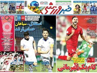 روزنامه های ورزشی دوشنبه 4 مرداد