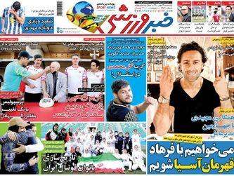 روزنامه های ورزشی یکشنبه 4 مهر