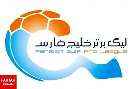 اعلام برنامه هفته اول لیگ برتر فوتبال/ 2 ورزشگاه آماده نیستند