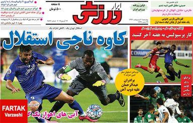 روزنامه های ورزشی چهارشنبه ۶ اردیبهشت ۹۶