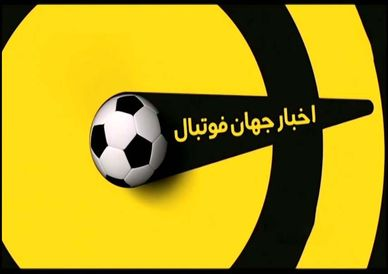 اخبار کوتاه فوتبال جهان (14 اردیبهشت 1400) + فیلم