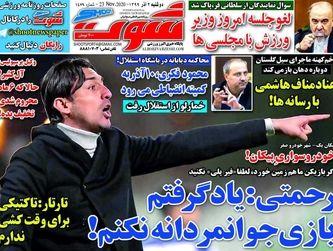 روزنامه های ورزشی دوشنبه 3 آذر