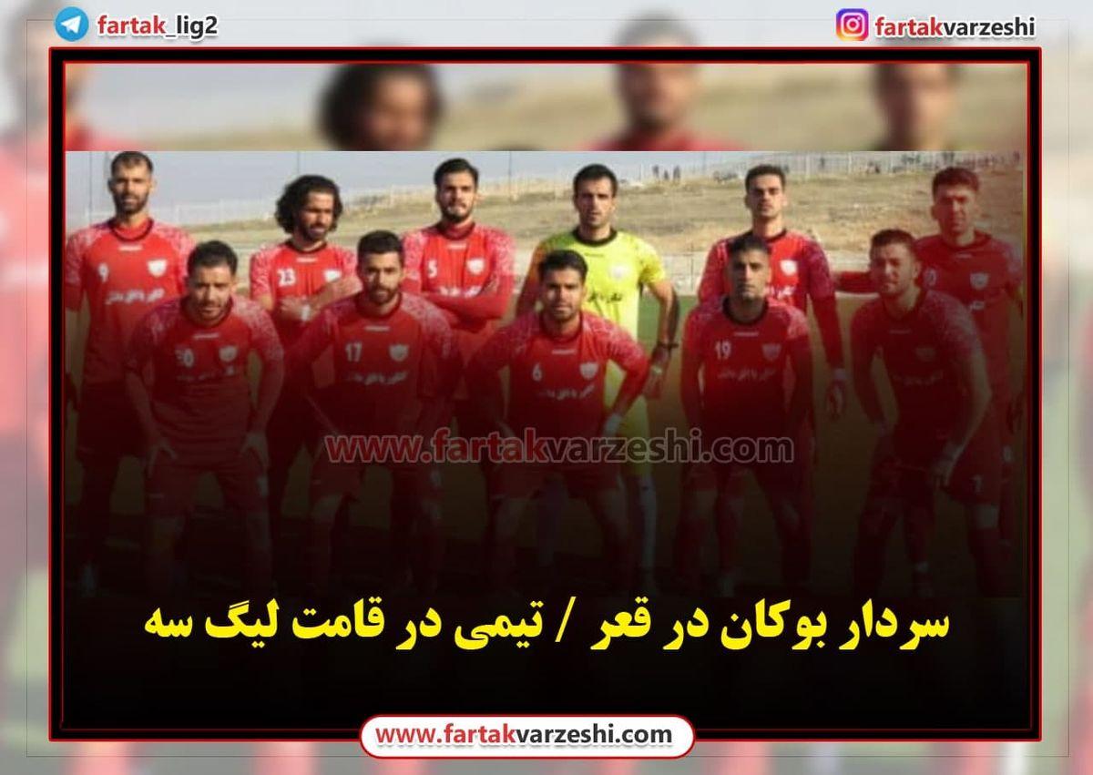 سردار بوکان در قعر / تیمی در قامت لیگ سه