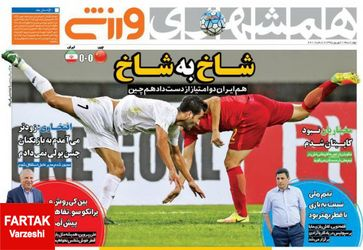 روزنامه های ورزشی چهارشنبه ۱۷ شهریور ۹۵