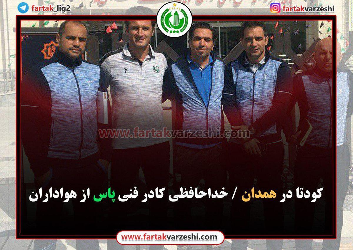 کودتا در همدان / خداحافظی کادر فنی پاس از هواداران