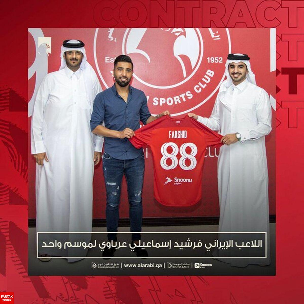 رسمی؛ فرشید اسماعیلی به العربی قطر پیوست