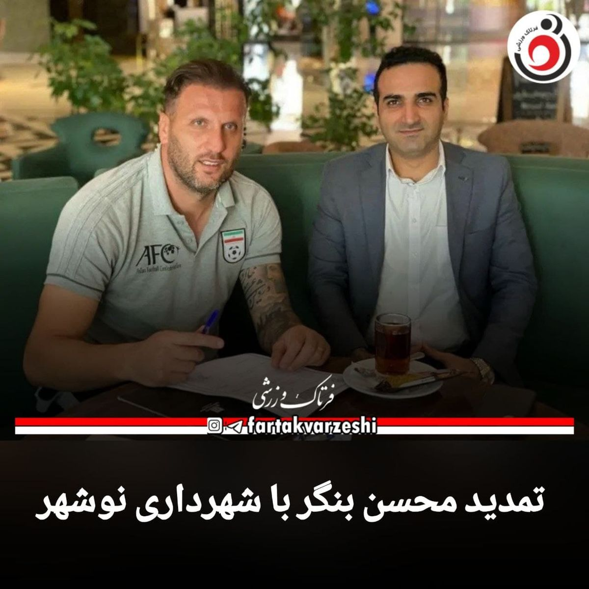 تمدید محسن بنگر با شهرداری نوشهر
