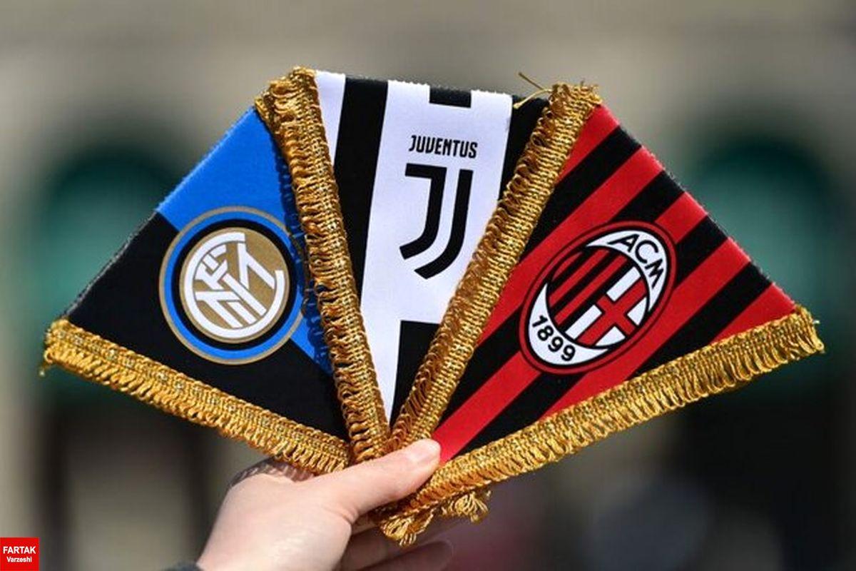 درخواست ۱۱ باشگاه برای برخورد با ۳ تیم ایتالیایی به سوپرلیگ پیوسته بودند