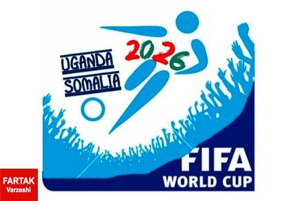 مراکش داوطلب میزبانی جام جهانی 2026 شد