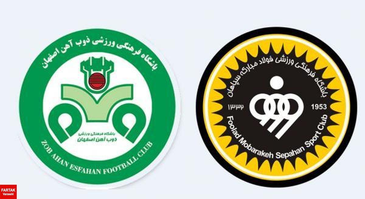 تغییر ساعت بازی دربی اصفهان