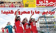 روزنامه های ورزشی سه شنبه 9 مهر 98