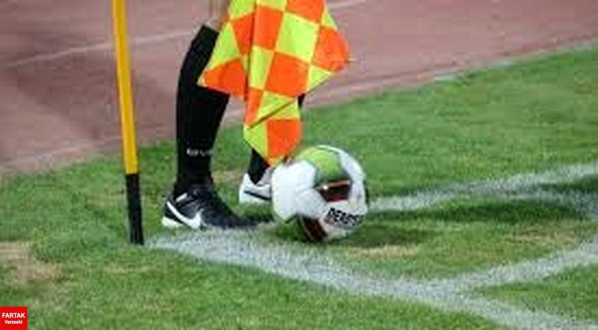 اعلام داوران هفته ششم لیگ دسته اول فوتبال