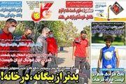 روزنامه های ورزشی پنجشنبه 22 مهرماه
