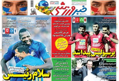 روزنامه های ورزشی شنبه 16 آذر 98