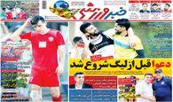 روزنامه های ورزشی پنج شنبه 24 مرداد 98