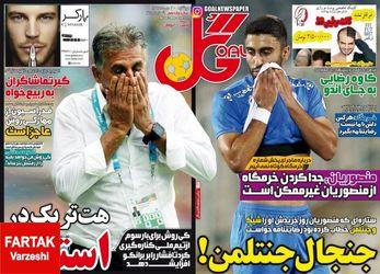روزنامه های ورزشی یکشنبه 19 دی 95