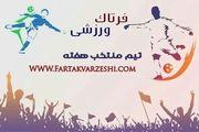 تیم منتخب هفته نوزدهم لیگ دسته یک معرفی شد+پوستر
