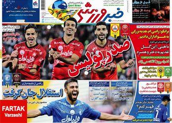روزنامه های ورزشی یکشنبه ۲۵ مهر ۹۵