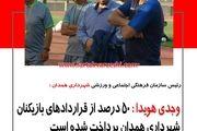 وجدی هویدا : ۵۰ درصد از قراردادهای بازیکنان شهرداری همدان پرداخت شده است
